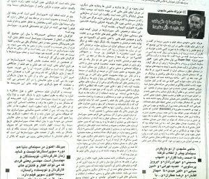 reza-golzar_newspaper-banifilm2