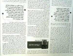 reza-golzar_newspaper-banifilm3