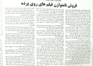reza-golzar_newspaper-banifilm5