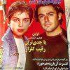 reza golzar - ruzname - khordad 84