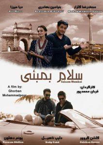 reza-golzar_salam-mumbai-poster