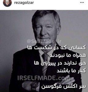 reza golzar - instagram