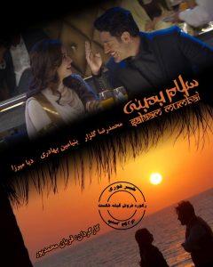 reza golzar - hello mumbai - poster