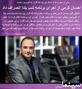 reza golzar - ehsan karami