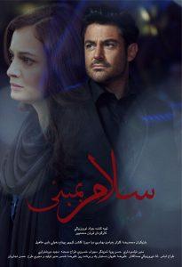 اکران سلام بمبئی از امروز در بهترین سینماهای تهران و شهرستان ها💙❤️