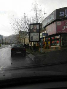 reza golzar - londweil - bilboard