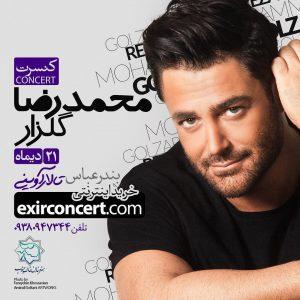 خوشحالم که اولین کنسرت رسمی خودمو در کنار هواداران و مردم خونگرم بندرعباس💙❤️ شروع میکنیم شروع فروش بلیط از فردا ساعت ١۶ از طریق سایت اکسیر کنسرت www.exirconcert.com