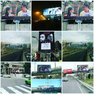 reza golzar – hello mumbai – bilboard