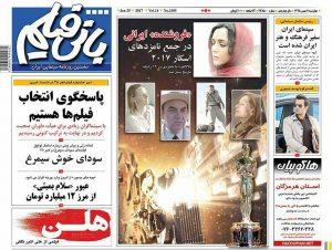 reza golzar - ruzname 95 - bani film 4 bahman - hello mumbai