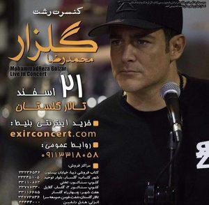 reza golzar_concert rasht
