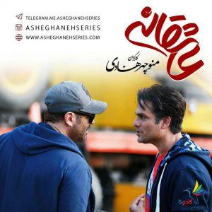 reza golzar_asheghaneh