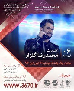 reza golzar_concert_kish_instagram
