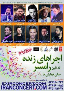 reza golzar_rezzar band_concert ramsar