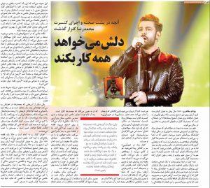 reza golzar_ruznameh_concert tehran