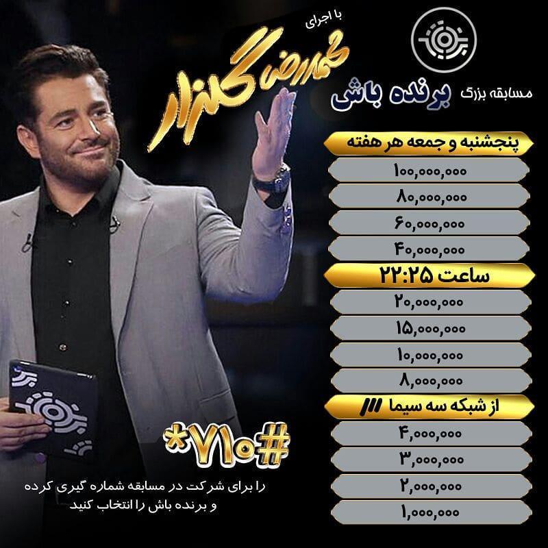 سایت محمدرضا گلزار | سایت اطلاع رسانی محمد رضا گلزار