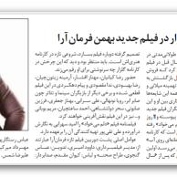 محمد رضا گلزار | شهروند : محمدرضا گلزار در فیلم بهمن فرمان آرا !