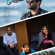محمد رضا گلزار | «خشکسالی و دروغ»، فیلمی با این همه حاشیه