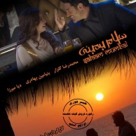 محمد رضا گلزار | فروش ششصد میلیونی سلام بمبئی در اولین روز اکران