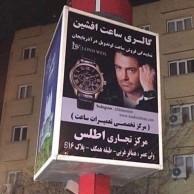 محمد رضا گلزار | بیلبوردهای تبلیغاتی لوندویل با حضور رضا گلزار