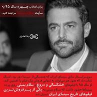 محمد رضا گلزار | نظرسنجی سلام سینما و چهره سینمایی سال