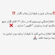 محمد رضا گلزار | قطع همکاری رضاگلزار با رستوران اکلیپس
