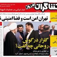 محمد رضا گلزار | محمدرضا گلزار در مراسم افطاری به رئیسجمهور چه گفت؟