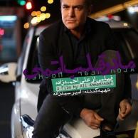 محمد رضا گلزار | بیانیه شورای عالی تهیه کنندگان سینما در خصوص تحریم فیلم مادر قلب اتمی