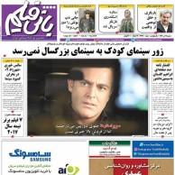 محمد رضا گلزار | گزارش بانی فیلم از فیلم های پرستاره روی پرده سینما