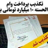 محمد رضا گلزار   سند تکذیبیه وام ده میلیاردی رضاگلزار ،در سایت مرجع بانک انصار .