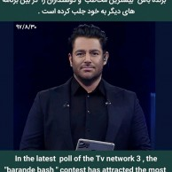 محمد رضا گلزار   مسابقه برنده باش در شبکه سوم سیما بیشترین مخاطب را به خود جلب کرده است