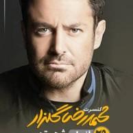 محمد رضا گلزار | استوری رضاگلزار در سه شنبه ۱۳ آذر/خبر از برگزاری کنسرت در شهر قدس