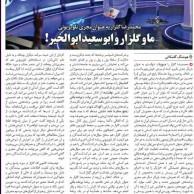 محمد رضا گلزار | یادداشت جنجالی هوشنگ گلمکانی درباره رضاگلزار