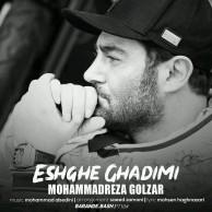 محمد رضا گلزار | بیست و چهارمین تک آهنگ رضاگلزار،عشق قدیمی منتشر شد