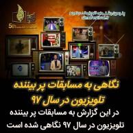 محمد رضا گلزار | نگاهی به مسابقات پربیننده تلویزیون در سال ۹۷و رقابت ۱۰ مسابقه تلویزیونی باهم