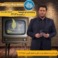 محمد رضا گلزار | پیشتازی برنده باش در دور دوم انتخاب بهترین برنامه تلویزیونی در جشنواره جام جم
