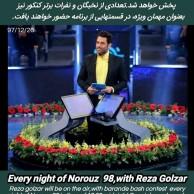 محمد رضا گلزار | هرشب با گلزار در نوروز/ «برنده باش» نوروز ۹۸ هر شب روی آنتن میرود