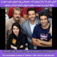 محمد رضا گلزار | رحمان ۱۴۰۰ در روز بیست و پنجم اکران خود ۱۹ میلیاردی شد