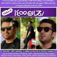 محمد رضا گلزار | رحمان ۱۴۰۰ در پایان تعطیلات ۱۶ میلیاردی شد