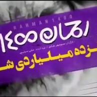 محمد رضا گلزار | با شکستن رکورد فروش روزانه و هفتگی سینمای ایران، «رحمان ۱۴۰۰» ۱۵ میلیاردی شد
