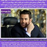 محمد رضا گلزار | ترمز اجباری روی ۲۳ میلیارد/ پایان اکران یک ماهه «رحمان ۱۴۰۰» با چند رکوردشکنی.