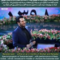 محمد رضا گلزار | پخش «برنده باش» در ماه شعبان و رمضان