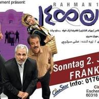 محمد رضا گلزار | اکران فیلم رحمان ۱۴۰۰ در فرانکفورت آلمان