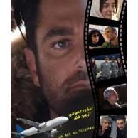 محمد رضا گلزار | کمتر از سه هفته مانده به آغاز اکران ما همه با هم هستیم