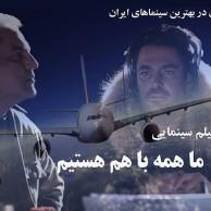 محمد رضا گلزار | تنها سه هفته مانده به آغاز اکران ماهمه باهم هستیم