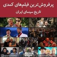 محمد رضا گلزار | رحمان ۱۴۰۰ و آینه بغل در لیست پرفروشترین فیلم های کمدی تاریخ سینمای ایران