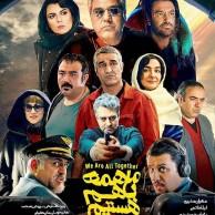 محمد رضا گلزار | رونمایی از پوستر فیلم ما همه با هم هستیم و پیش فروش بلیط فیلم