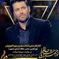 محمد رضا گلزار | آغاز رایگیری مردمی برای انتخاب بهترین چهره تلویزیونی جشن حافظ