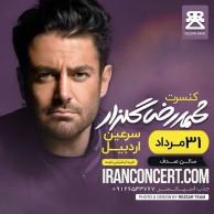 محمد رضا گلزار | کنسرت سرعین (اردبیل ) محمدرضا گلزار ، ۳۱ مرداد