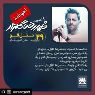 محمد رضا گلزار | لغو کنسرت متل قو  رضاگلزار به علت کسالت