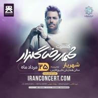 محمد رضا گلزار | کنسرت شهریار محمدرضا گلزار ، ۲۵ مرداد
